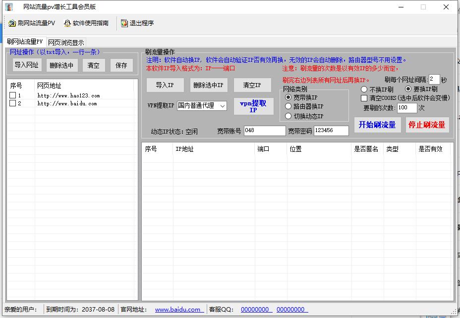 网站刷流量PV工具插图