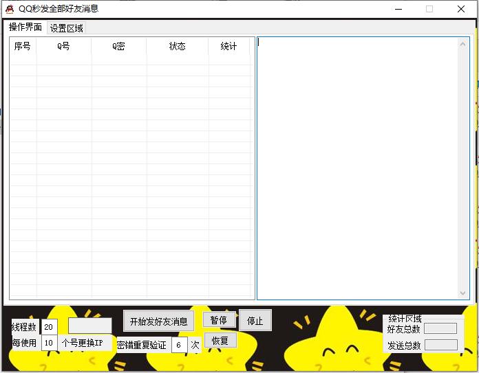 集客QQ批量群发好友插图