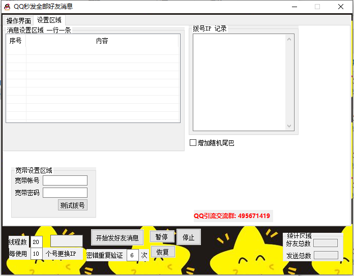 集客QQ批量群发好友插图1