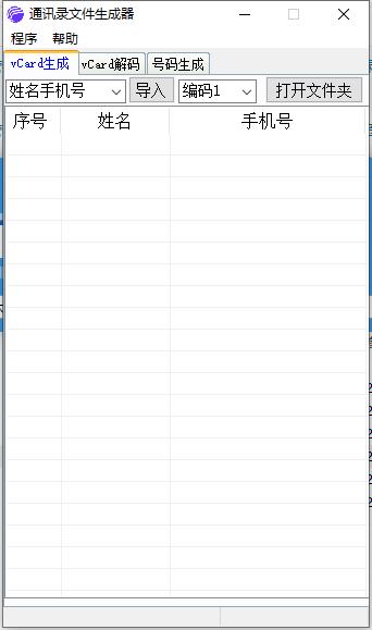 集客VCF数据转换插图