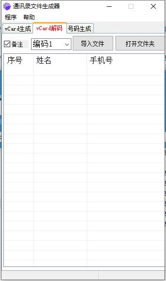 集客VCF数据转换插图1