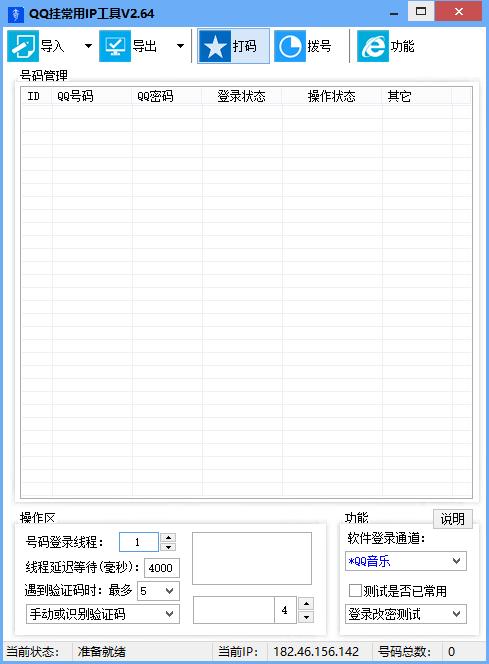 QQ挂常用IP工具插图