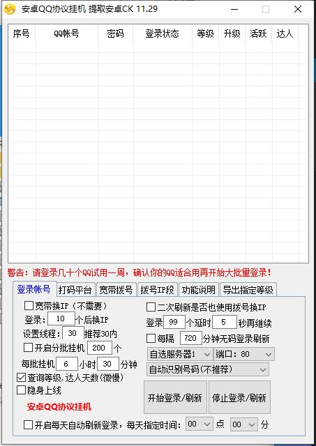 QQ挂机安卓协议版插图