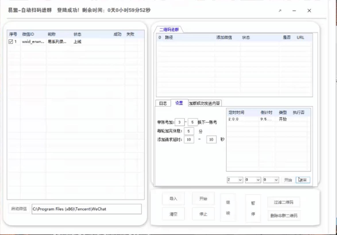 【易盟微信二维码自动加群系统】多微信号登录、自动加微信群二维码、加群成功自动回复插图(2)