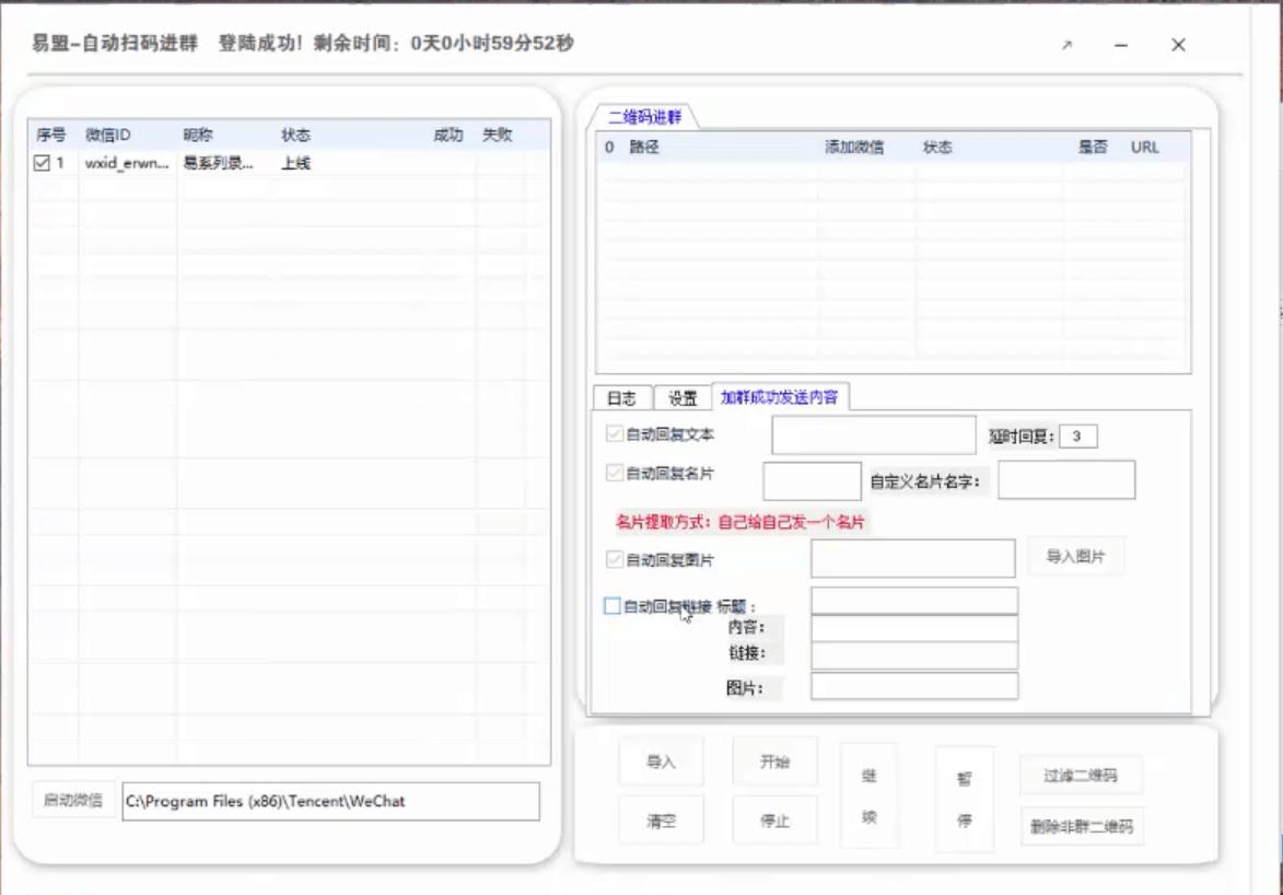 【易盟微信二维码自动加群系统】多微信号登录、自动加微信群二维码、加群成功自动回复插图(3)