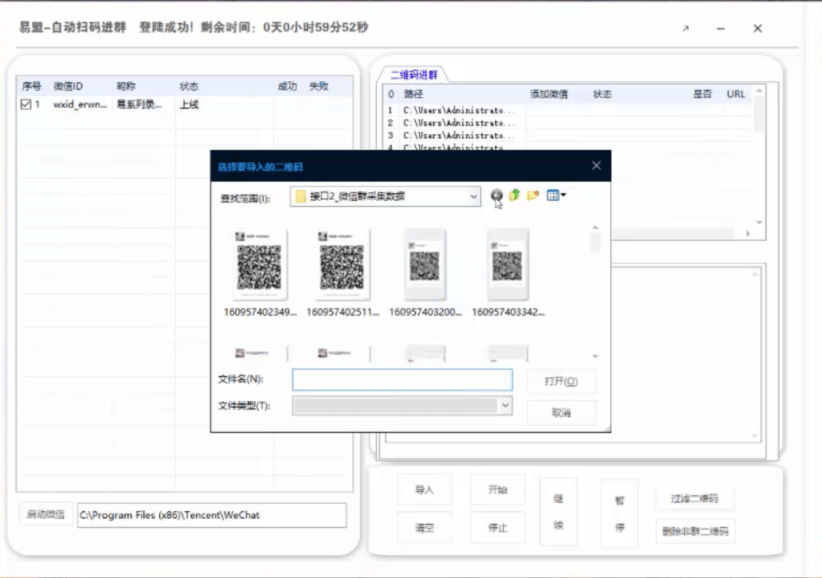【易盟微信二维码自动加群系统】多微信号登录、自动加微信群二维码、加群成功自动回复插图(4)