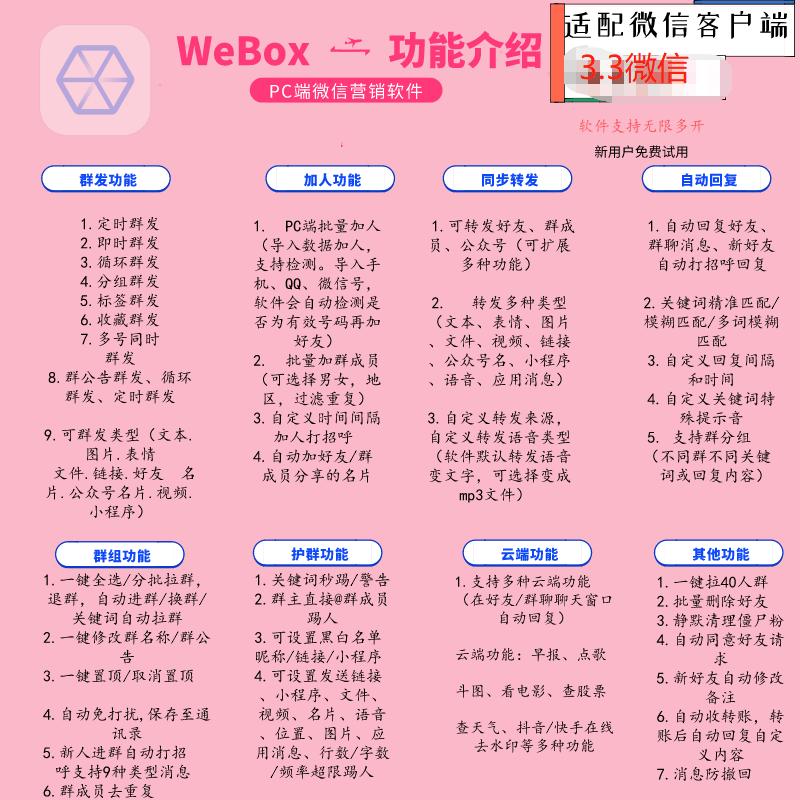 【WeBox微小盒子~正版月卡】官方正版、群发、加好友、同步转发、自动回复、群组功能、护群、云端、拉群、插图(2)