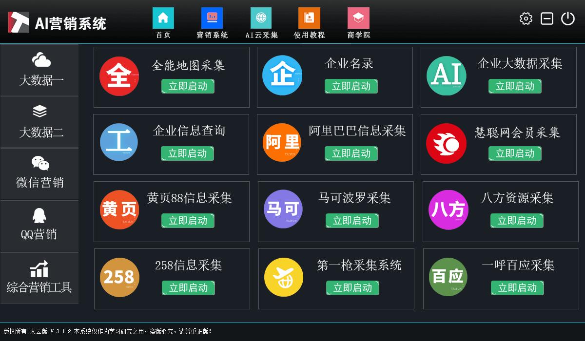 【AI营销系统】包括阿里巴巴/美团/企业名录等几十款采集软件、AI云采集、微信营销、QQ营销、综合营销工具插图(2)