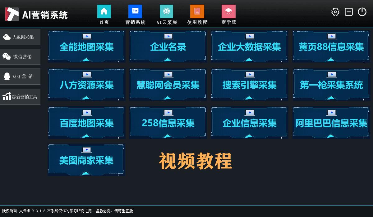 【AI营销系统】包括阿里巴巴/美团/企业名录等几十款采集软件、AI云采集、微信营销、QQ营销、综合营销工具插图(7)